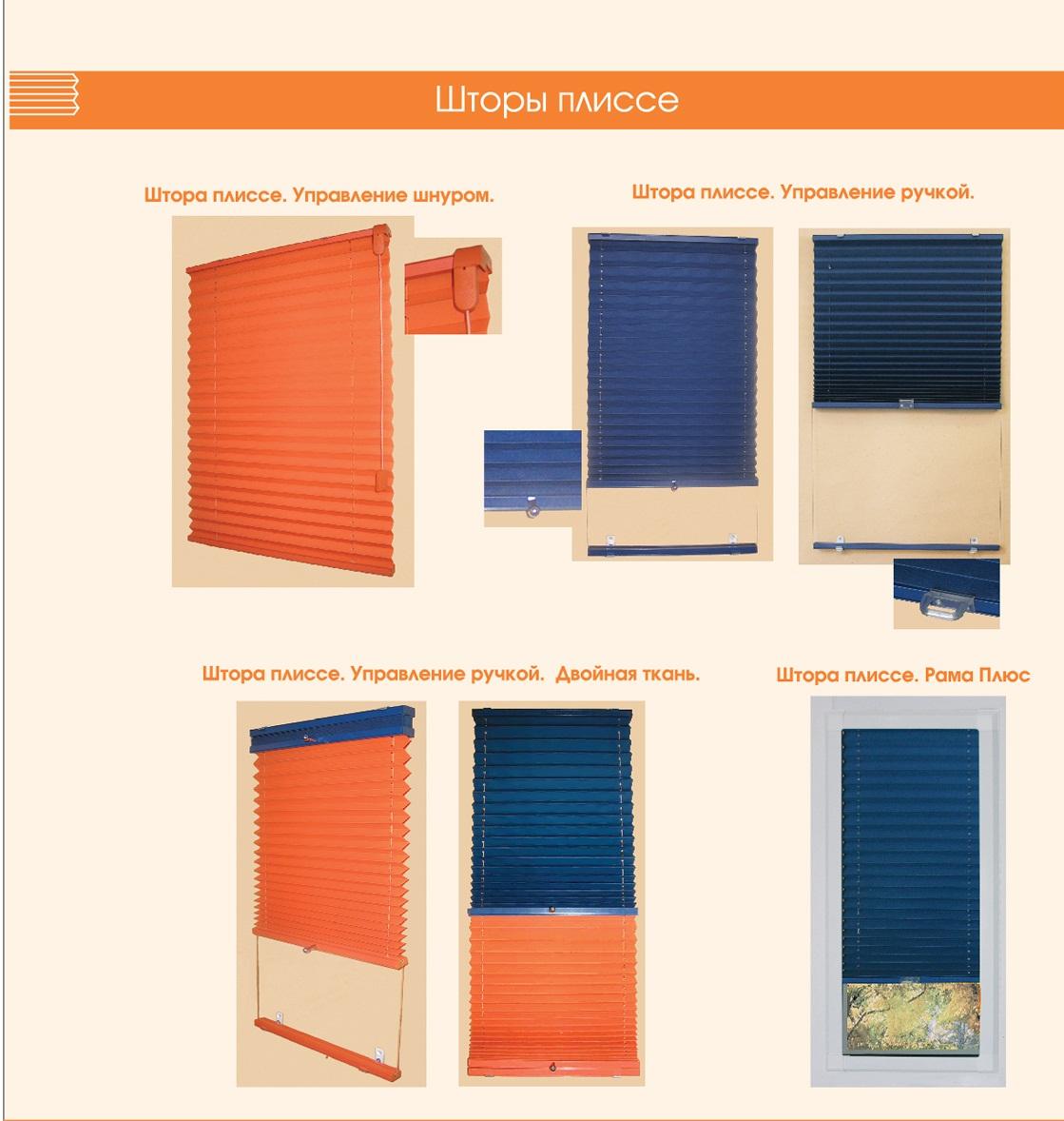 Разновидности шторы плиссе