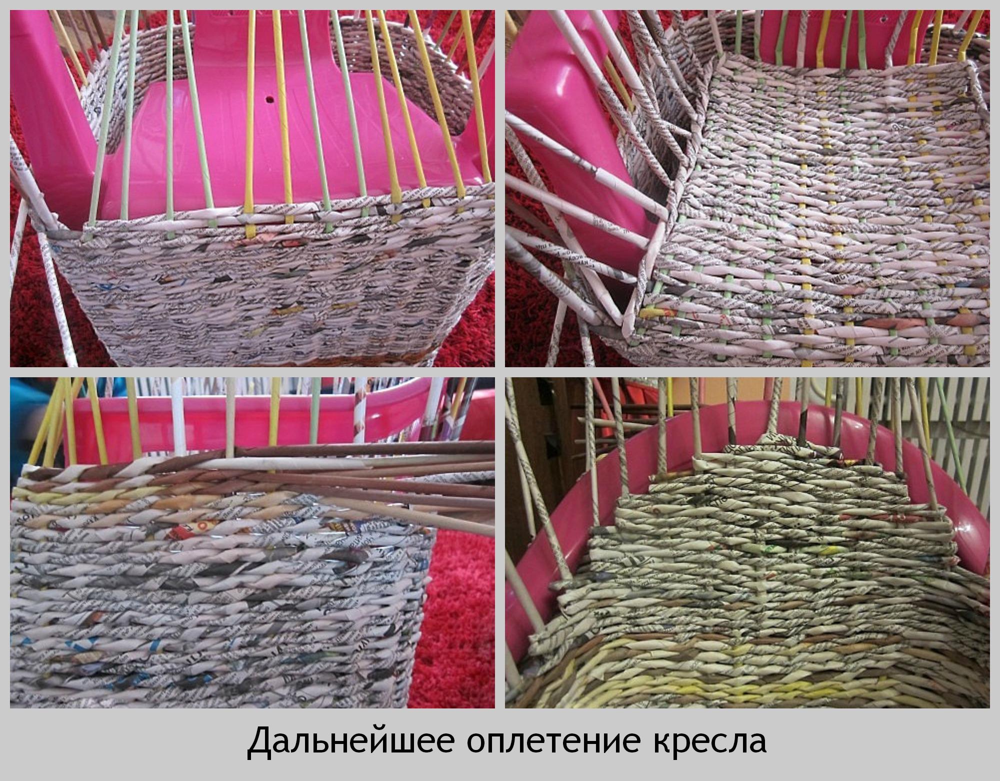 Мебель из газетных трубочек своими руками фото 32