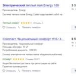 Полы с подогревом электрические цена: